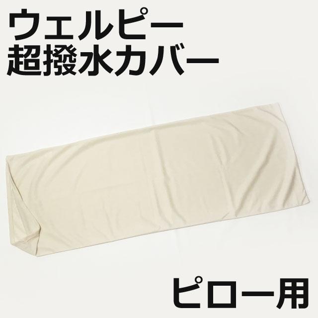 超撥水カバー/アルファプラウェルピーピロー専用【タイカ】PC-W-P1-SCベージュ色
