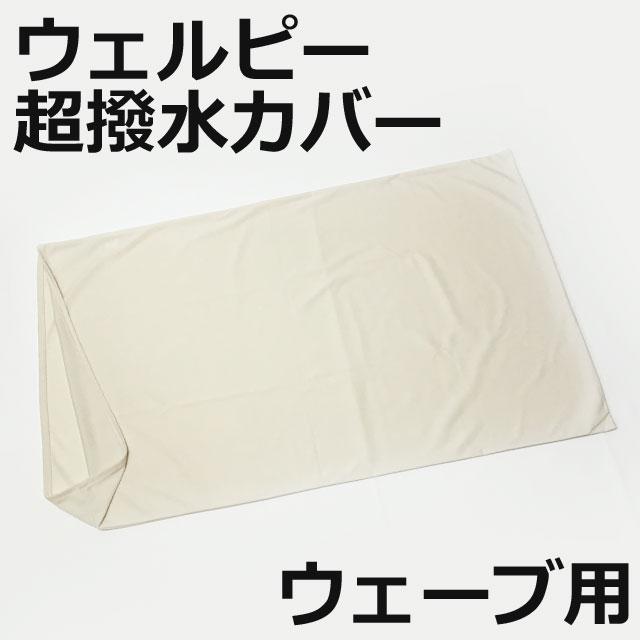 【別売りオプションカバー】クッション汚れが気になる方におすすめ。専用カバー(ベージュ色)を別売りでご用意しています。サラサラな肌触りに撥水加工が施された通気性ありのメッシュ生地カバーです。ご購入は「アルファプラウェルピー一覧ページ」から。