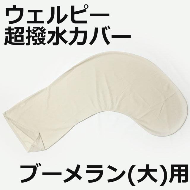 超撥水カバー/アルファプラウェルピーブーメラン(大)専用【タイカ】PC-W-B1-SCベージュ色