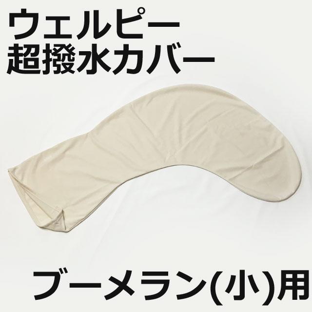 超撥水カバー/アルファプラウェルピーブーメラン(小)専用【タイカ】PC-W-B2-SCベージュ色