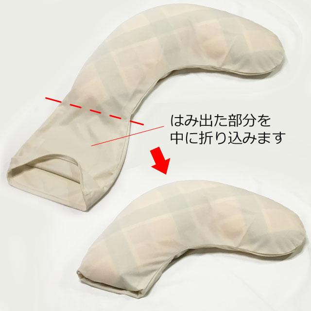 【カバー実装】メッシュタイプにカバーを掛けると中のチェック柄が透けて見えます。カバーのはみ出た部分は中に折り込んでご使用ください。