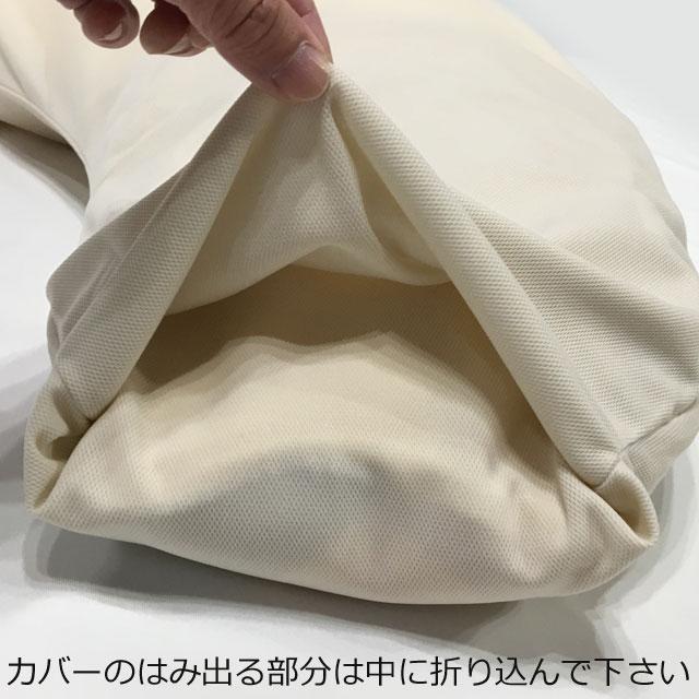 【折り込み】カバー生地のはみ出て余った部分は、枕カバーの要領で中に折り込んで下さい。
