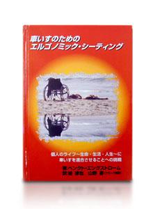 書籍「エルゴノミック・シーティング」