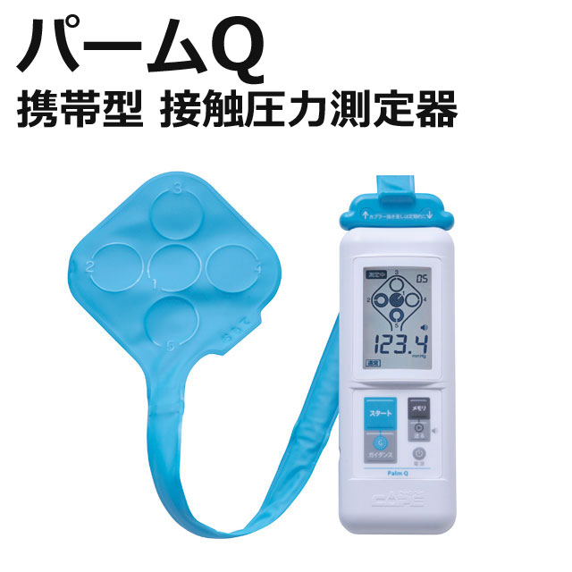 携帯型接触圧力測定器パームQ