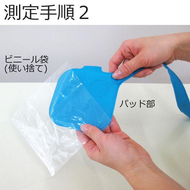 パッド部を薄いビニール袋(使い捨て)に入れます。パッド部の汚染を避け感染予防をします。