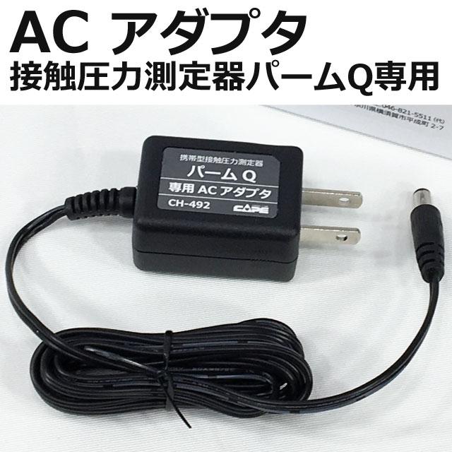 ACアダプタ(携帯型接触圧力測定器パームQ専用)