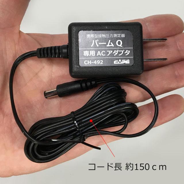 この商品にはパームQ専用のACアダプタが付いています。アダプタ単品の販売もいたします。