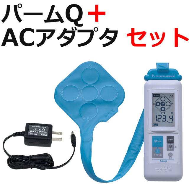 携帯型接触圧力測定器パームQとACアダプタのセット