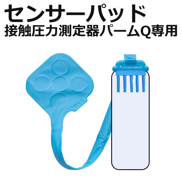 携帯型接触圧力測定器パームQ用センサーパッド