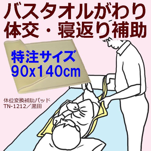 床ずれナース・TN1212体位変換補助パッド90×140cm【黒田】特注サイズ