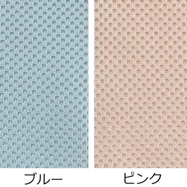 カラーバリエーションは2色。ブルーとピンク。表面の生地のみ色付きです。