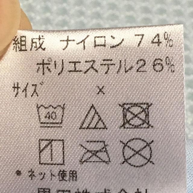 タグに示された洗濯マークに従って洗濯してください。それぞれのマークの意味するところは本文をご参照ください。