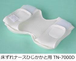 ひじ・かかとに装着する体圧分散用具です。床ずれの予防と治療に使用します。通気性とクッション性の良い素材・「フュージョン」を使用しています。