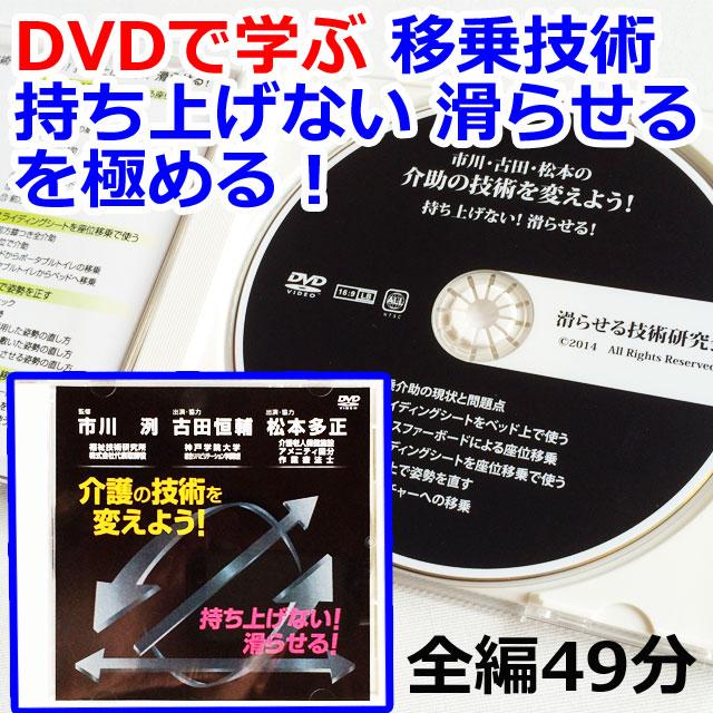 DVD「介護の技術を変えよう」