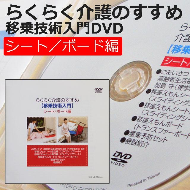 DVDらくら介護のすすめ