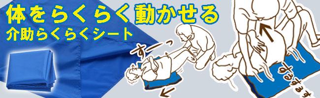 体をらくらく動かせる介助らくらくシート