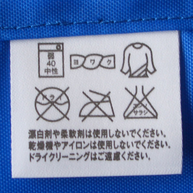 洗濯表示タグ