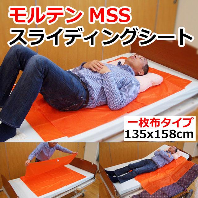 オレンジ色モルテンのスライディングシートMSS