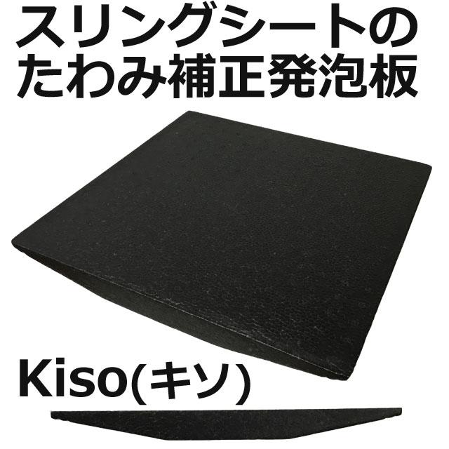 スリングシートたわみ補正のKiso(キソ)発泡板