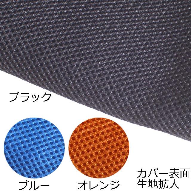 55用カバー野カラーバリエーションは4色。ブラック、ブルー、オレンジ、ピンク。