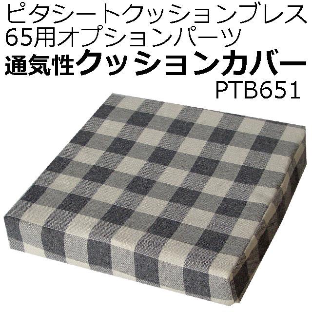 ピタシート65用カバー