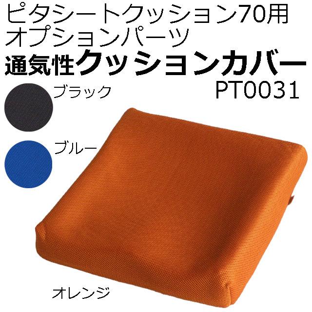 ピタシートクッション70用カバー