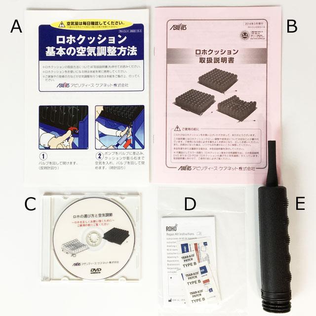 付属品一覧。(A)スタートアップ用説明書、(B)取扱い説明書、(C)使い方を解説したDVD、(D)パンク修理キット、(E)手動ポンプ