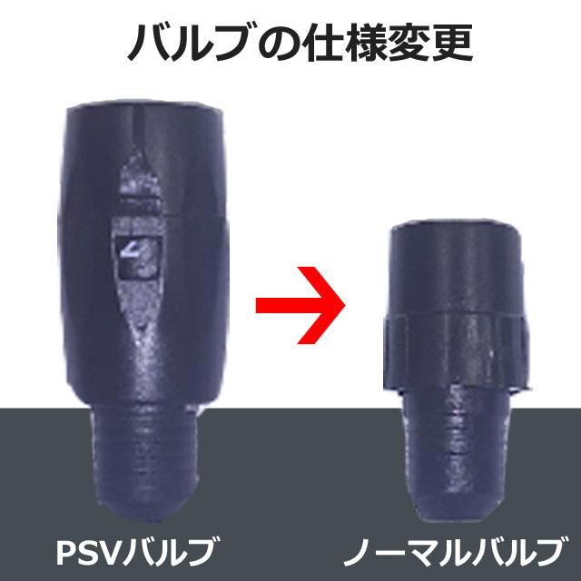 【バルブの仕様変更】以前は左側の空気量自動調節機能付きPSVバルブでしたが、現在は右側のノーマルバルブ(空気量自動調節機能なし)に変更されています。以前より世界各国のユーザーから要望があった、サイズの小さいバルブ(長さの短いバルブ)に変更。その代り空気量自動調節機能はないバルブになりました。