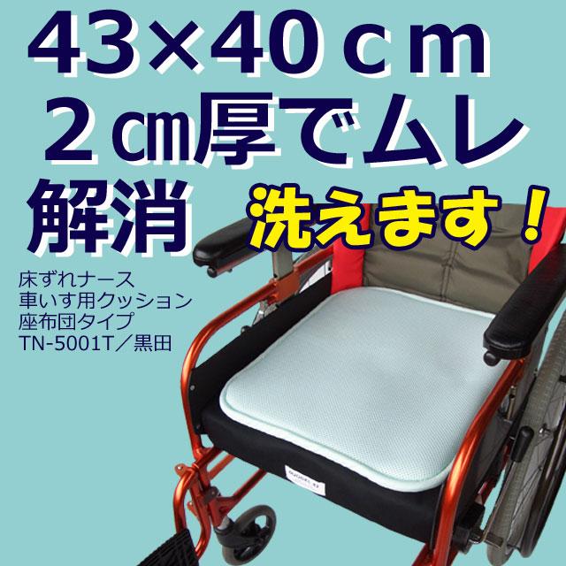 床ずれナース車いす用クッション座布団タイプ