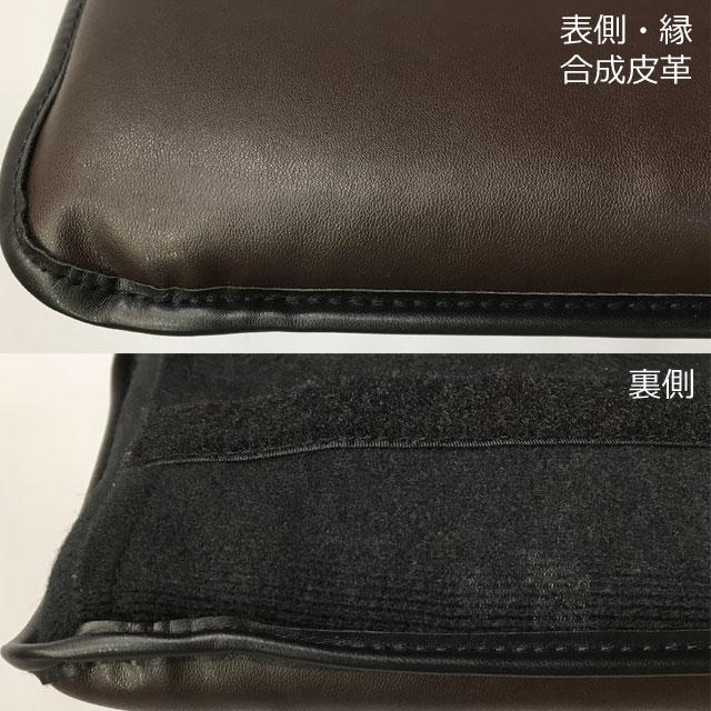 表側と縁の素材はポリウレタン合成皮革。裏側はポリエステル起毛生地。