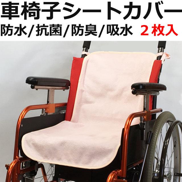 車椅子シートカバー防水