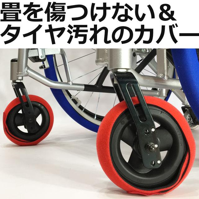 車椅子キャスターカバー・前輪ホイルソックス