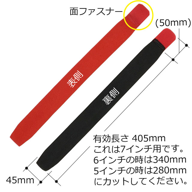 【長さ】7インチ用の長さになっていますので、6インチ・5インチの際はカットしてご使用ください。面ファスナー部を切り落とさないように注意してください。