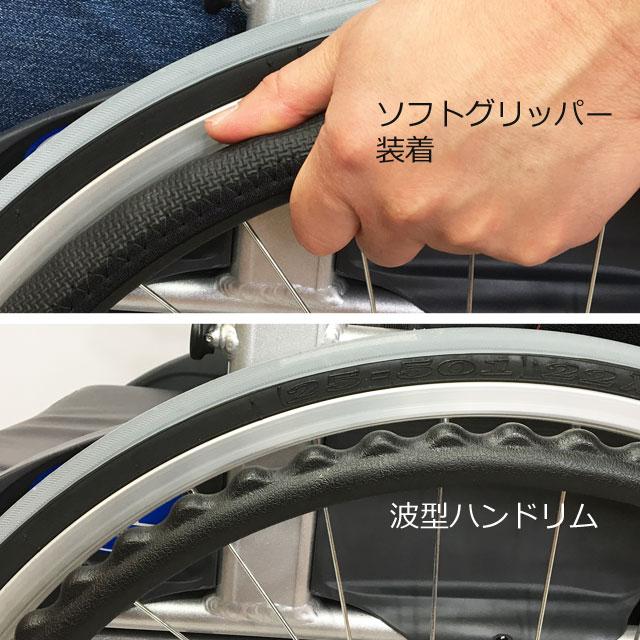 車いすに多く見かける波型ハンドリムはに握った時に手が滑りにくい形状に工夫されています。しかし、樹脂と手の摩擦抵抗は小さいのでハンドリムを上手く握れない方や握力の弱い方は滑ってしまいます。ソフトグリップを被せると手との摩擦が大きくなります。握らずに手で押しただけでも漕ぐことができるようになります。
