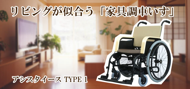 アシスタイースTYPE1家具調車いす