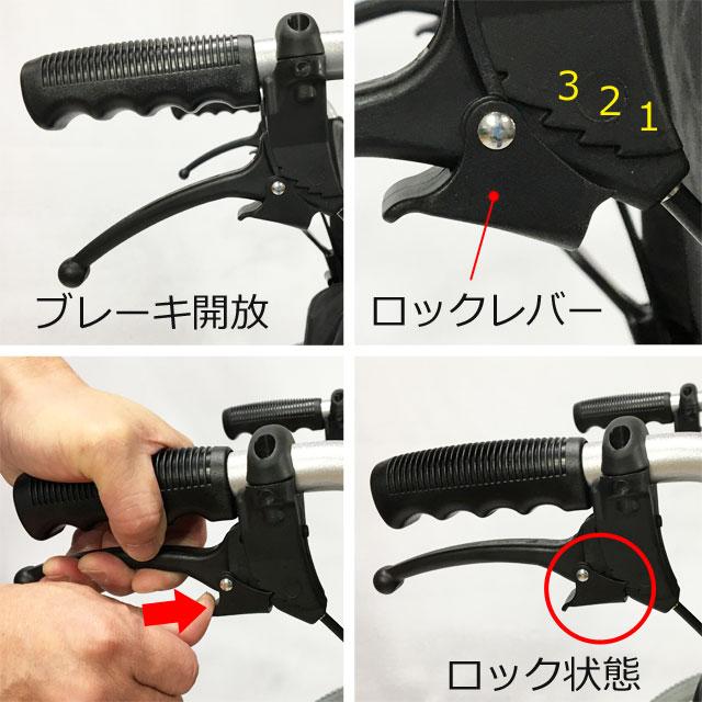 【介助ブレーキのロック機能】介助ブレーキはロックできます。ロックの強さは3段階。駆動輪固定にはロックレバーの先端を「3」にセット。坂道を下る際はブレーキが緩くかかる「2」または「1」にセット。駆動輪に制動ブレーキが働きゆっくり下ることができます。ブレーキレバーを強く握るとロック解除します。