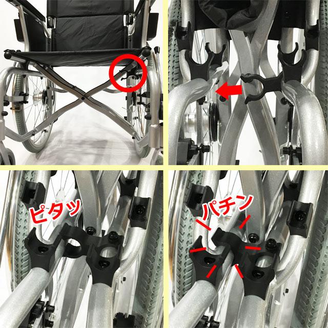 【折りたたみロック機能】車いすを折りたたんでロックを掛けることができます。