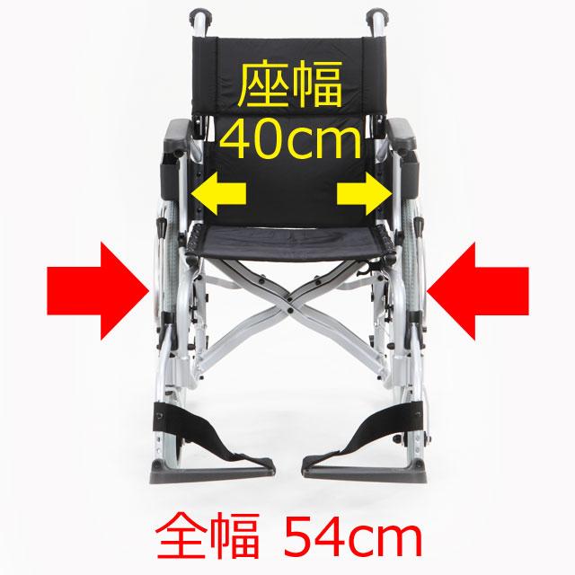 【全幅&座幅】座幅は40cmあるのに車いす全体の横幅は54cmしかありません。これなら狭い通路でも楽々通過できます。