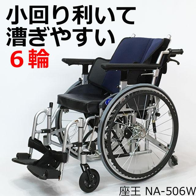 6輪車いす座王NA-506W